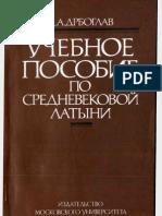 Дрбоглав - Учебное пособие по Средневековой Латыни