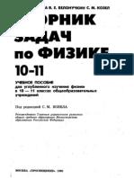 Kozel Bakanina Belonuchkin  10-11