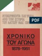 Χρονικό του αγώνα 1878 - 1951