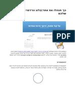 wordpress - הכנסת תכנים