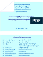 Shwe Li Hydropower Station No 1 Facts and Figures