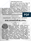 Russian old Bible, Fillipiyzam (Philippians)