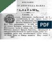 Russian old Bible, Galatam-Efesyanam (Galatians, Ephesians)
