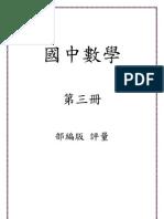 國中數學第三冊 評量