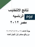 صورة جميع محاضر فرز اللجان العامة لجولة إعادة الإنتخابات الرئاسية المصرية
