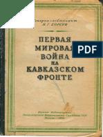 Н.Г.КОРСУН - ПЕРВАЯ МИРОВАЯ ВОЙНА НА КАВКАЗСКОМ ФРОНТЕ