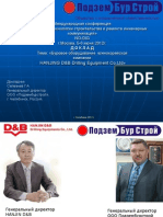 Буровое оборудование южнокорейской компании «HANJING D&B Drilling Equipment Co. Ltd.»