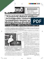 Myanmar President U Thein Sein's Speech 19.06.2012