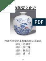 鶯歌陶瓷文化史–報告ver2