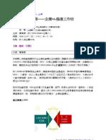 20081207論壇紀錄--創益投資在偏鄉