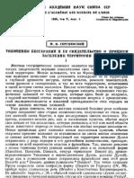Топонимия Бессарабии и её свидетельство о процессе заселения территории. - М.В.Сергиевский