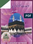 Wahdat Al Wajud Kya Hai (Urdu)