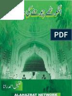 Angooteh Choomna (Urdu)