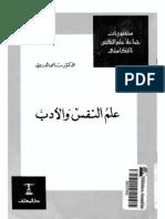 علم النفس والأدب