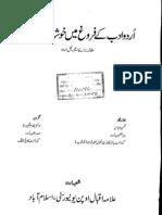 Urdu Adab Kay Firogh Main Khushab Ka Hissa by Mohsin Abbas (AIOU M.phil Thesis)