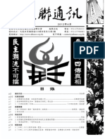 Hong Kong Alliance issue 93