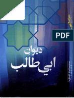 Dewan Abu Talib 1-195
