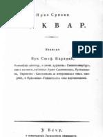 Вуков Српски Буквар