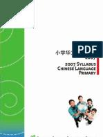 Chinese Primary 2007