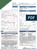 花旗信用卡電信用戶專案申請書20120601