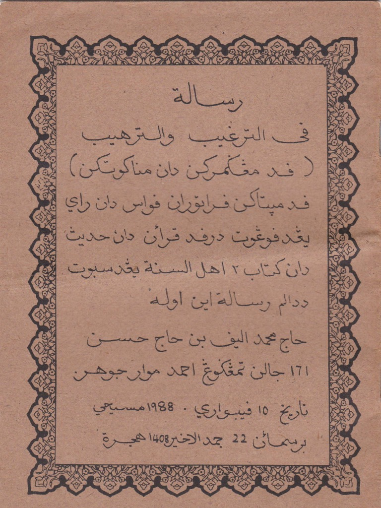 at targhib wat tarhib english pdf