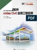 桥梁工程软件Midas Civil应用工程实例