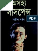 Ashojya Suspense1-ADRISH BARDHAN