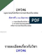 สไลด์ประกอบการบรรยายวิชา LW346 สัปดาห์ที่ ๑ (๒๓ มิถุนายน ๒๕๕๕)