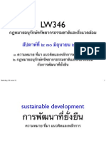 สไลด์ประกอบการบรรยายวิชา LW346 สัปดาห์ที่ ๒ (๓๐ มิถุนายน ๒๕๕๕)
