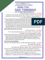 VaYechi Selections from Rabbi Baruch Epstein