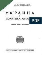 Margolin a. Ukraina i Politika Antanty - 1922