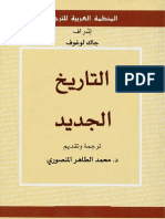 التاريخ الجديد،ترجمة دمحمد المنصوري