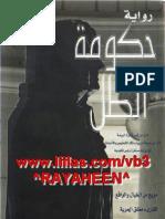 حكومة الظل - منذر القباني
