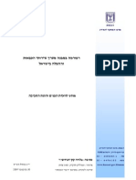 רפורמה במבנה מערך שירותי הכבאות וההצלה בישראל
