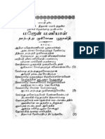 Agasthiyar Manonmani Pooja