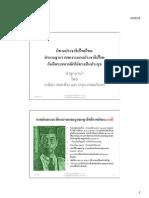 Thai Democracy Tale Handout