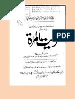 Dait Ul Mirat Tahir Qadri Ka Raad