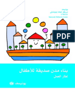 Child Friendly Cities CFC Arabic - UNICEF