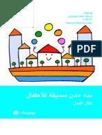 Child Friendly Cities CFC Arabic - UNICEF