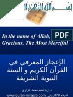 تعلم علم الخلية بهدي القرآن