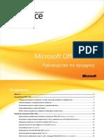 Microsoft Office 2010 Plus