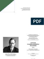Курсом развивающейся Молдовы. т.6 (2009)