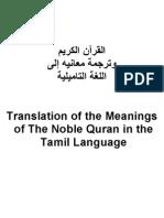 தமிழ் - குர்ஆன் - Quran - Koran - Tamil - Tamilisch