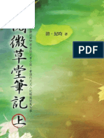8r59閱微草堂筆記(上)
