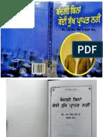 Bandagi Bina Sukh Prapat Nahi-Maan Singh Jhaur