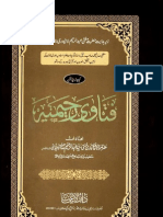 Fatawa Rahimiyah – Volumes 3 – By Shaykh Mufti Abdur Raheem Lajpuri (r.a)