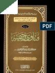 Fatawa Rahimiyah – Volumes 4 – By Shaykh Mufti Abdur Raheem Lajpuri (r.a)