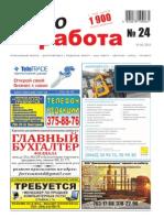 Aviso-rabota (DN) - 24 /058/