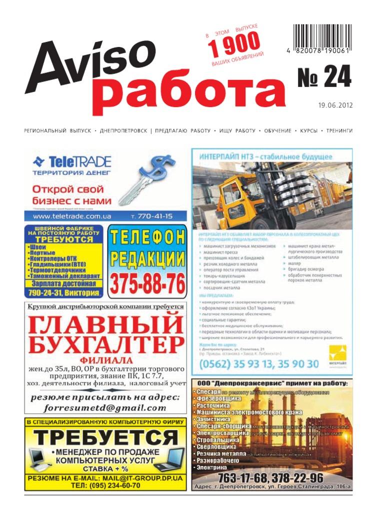 Aviso- (56) 375-88-76.