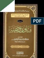 Fatawa Rahimiyah – Volumes 8 – By Shaykh Mufti Abdur Raheem Lajpuri (r.a)